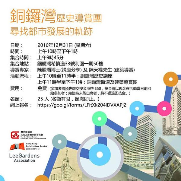 Archi-Walk to Causeway Bay 25 Mar 2017