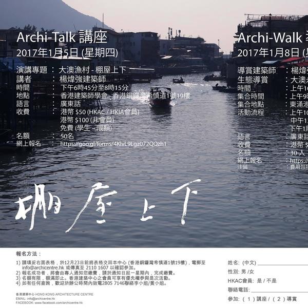 Archi-Walk to Tai O Stilt House 08 Jan 2017
