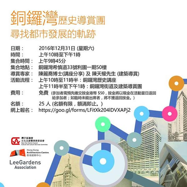 Archi-Walk to Causeway Bay 31 Dec 2016