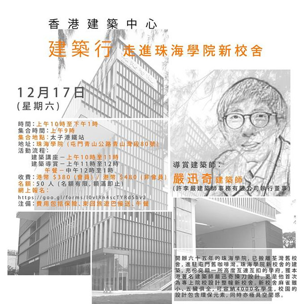 Archi-Walk to Chu Hai College New Campus 17 Dec 2016
