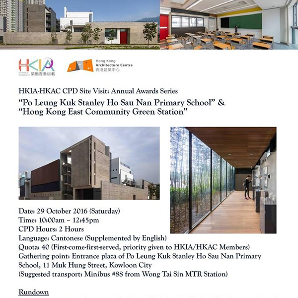 HKIA-HKAC CPD Site Visit: Annual Awards Series 29 Oct 2016