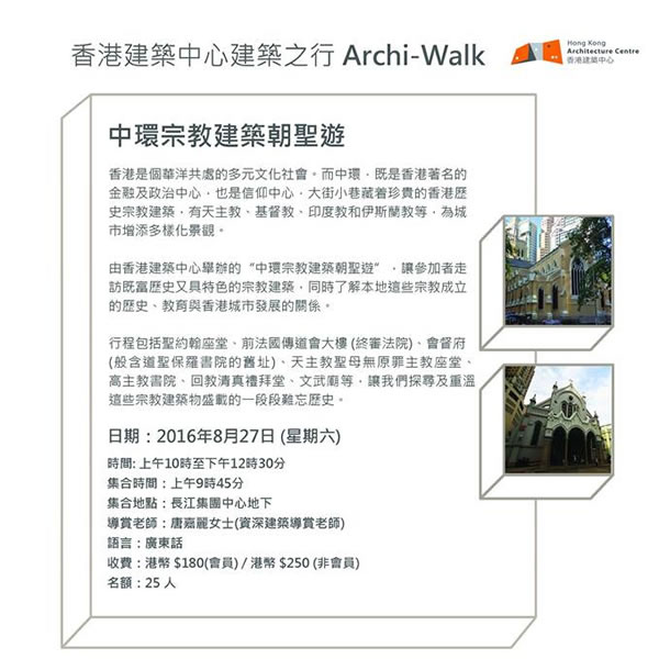 Central Archi-walk: Religious buildings walking tour in Central 27 Aug 2016