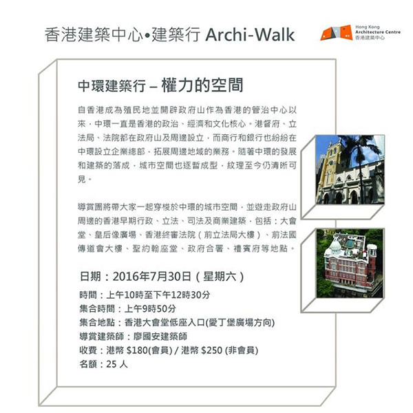 Central Archi-walk: The Power in Space in Central 30 Jul 2016