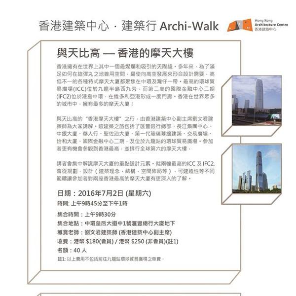 Central Archi-walk: Hong Kong Skyscrapers 02 Jul 2016