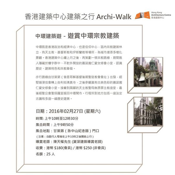 Archi-Walk: Religious buildings walking tour in Central 27 Feb 2016