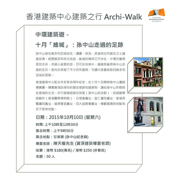 Archi-Walk: Follow the footsteps of Dr Sun Yat-sen in Victoria City 10 Oct 2015