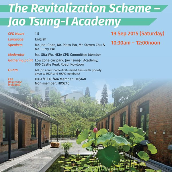 HKIA-HKAC Joint CPD Site Visit (Annual Awards Series): The Revitalization Scheme - Jao Tsung-I Academy 19 Sep 2015