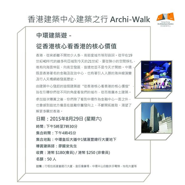"""""""Central Archi-Walk – From the city core to our core values"""" 29 Aug 2015"""