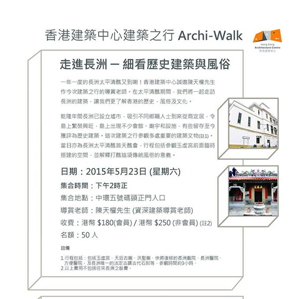 Walk into Cheung Chau - Look into the Historical Building & Custom 23 May 2015