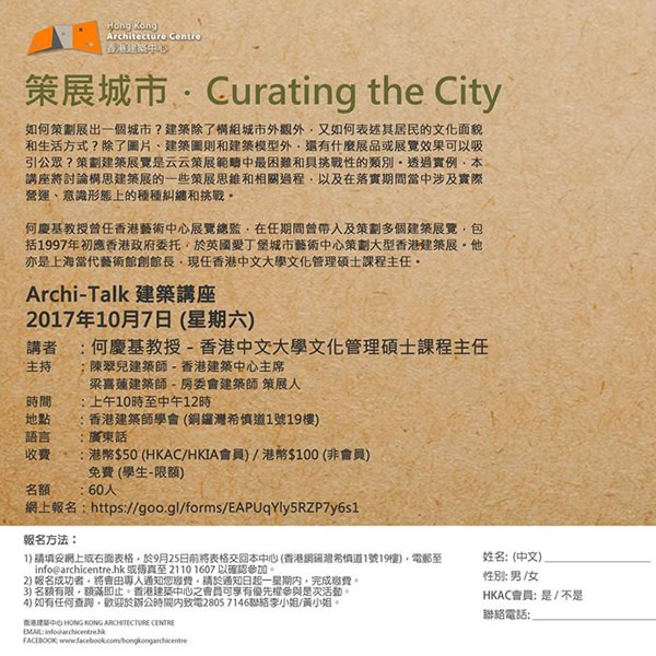 Archi-Talk: Curating the City 07 Oct 2017