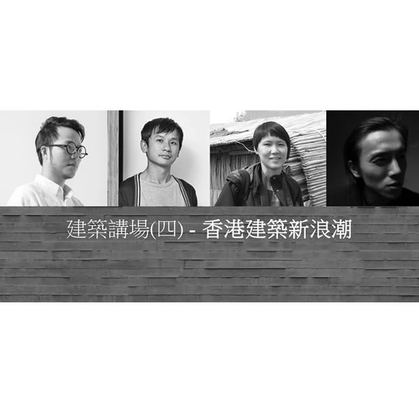 "Archi-Talk 4 – ""Breakthrough in Design Methodologies of Hong Kong Architecture""  21 May 2016"