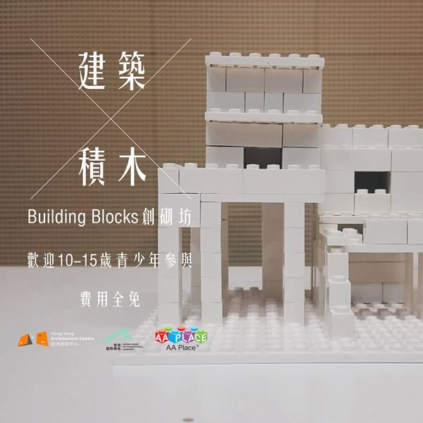 """Education & Young People's Event 2 – """"Architecture X Building Blocks"""" 07 May 2016"""