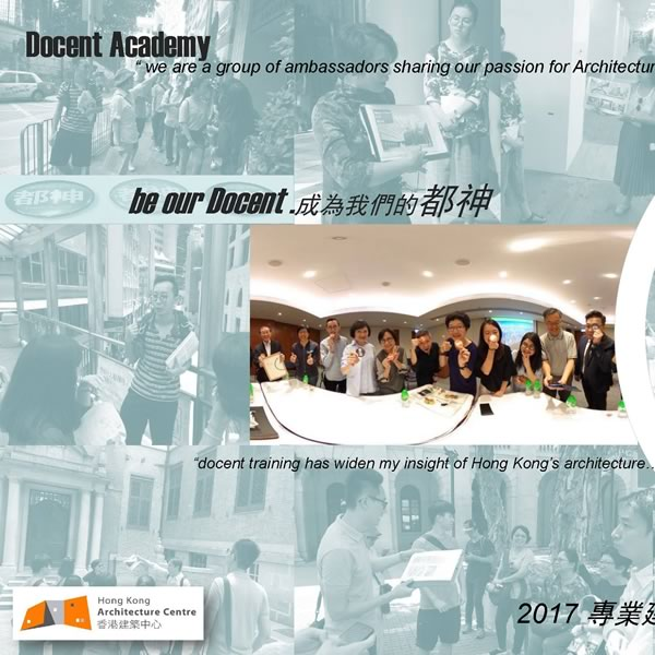 HKAC 2nd Docent Training Programme  2017