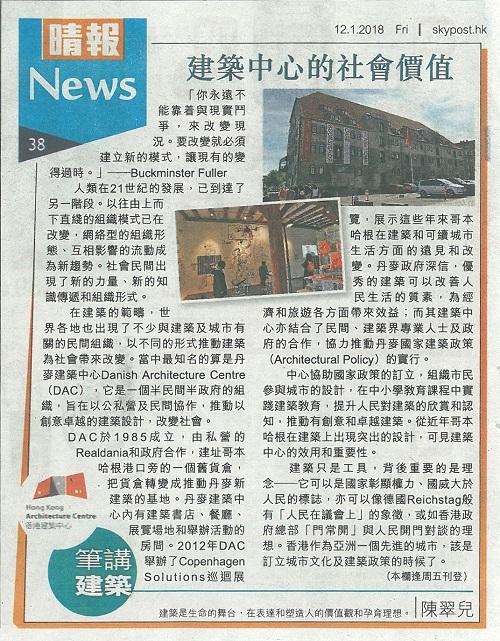 Skypost_180112_陳翠兒_建築中心的社會價值_Website.jpg