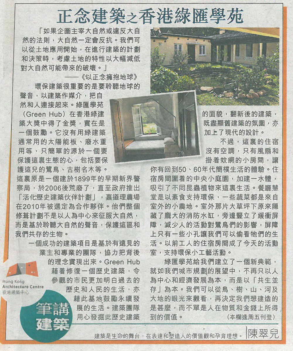 Skypost_180105_陳翠兒_正念建築之香港綠匯學苑.jpg