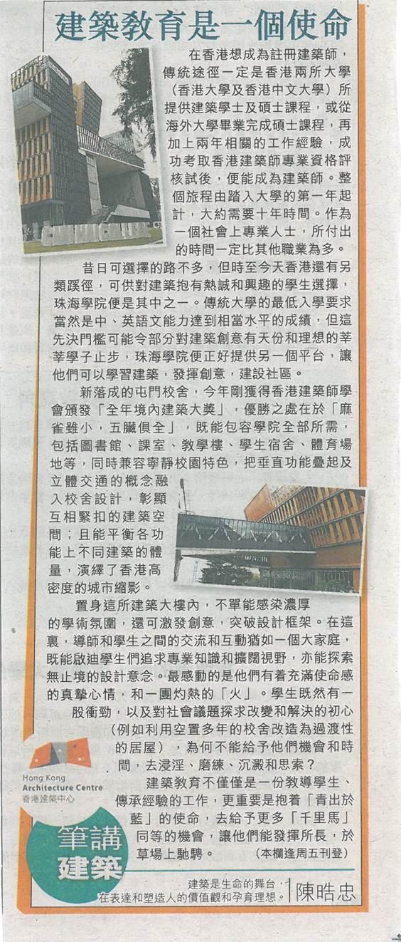 Skypost_171222_陳晧忠_建築教育是一個使命_Pic 1.jpg