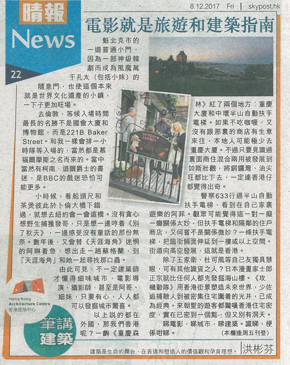Skypost_171208_洪彬芬_電影就是旅遊和建築指南.jpg