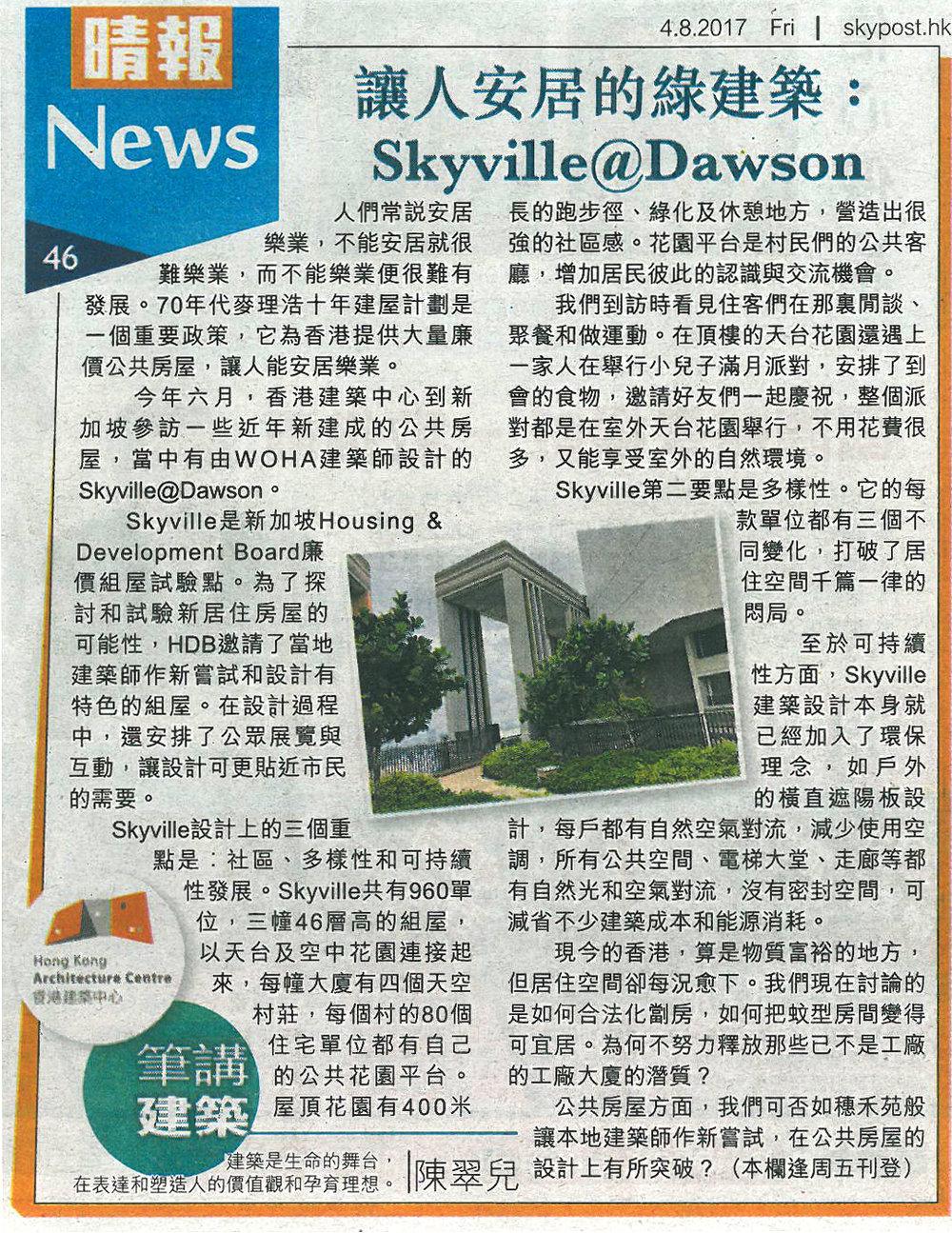 Skypost_170804_陳翠兒_讓人安居的綠建築:Skyville@Dawson.jpg