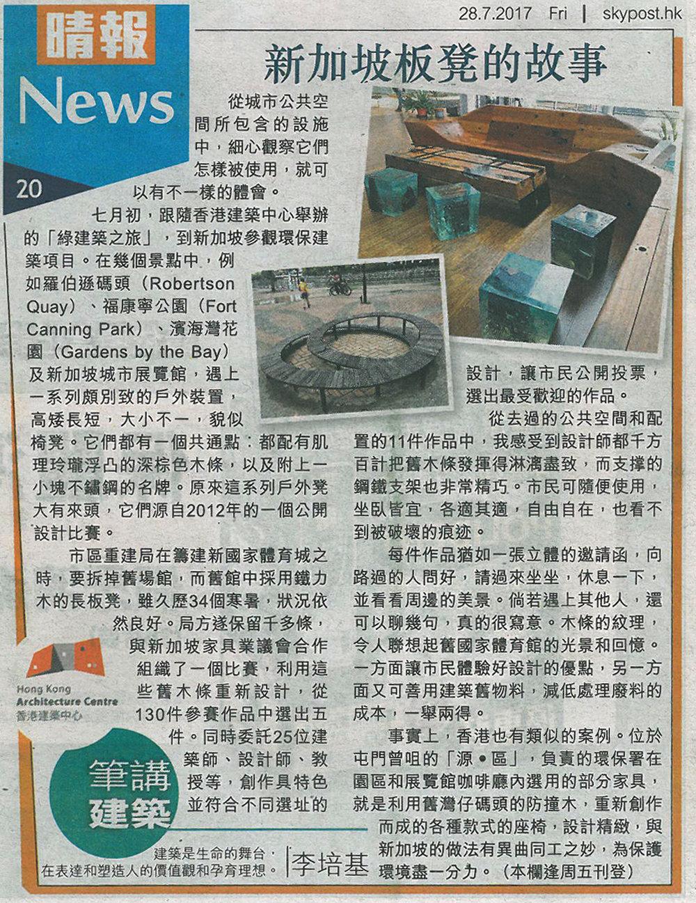Skypost_170728_李培基_新加坡板凳的故事.jpg