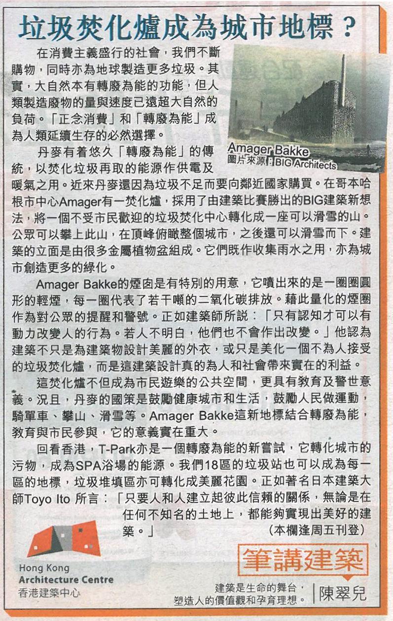 Skypost_170602_陳翠兒_垃圾焚化爐成為城市地標?.jpg