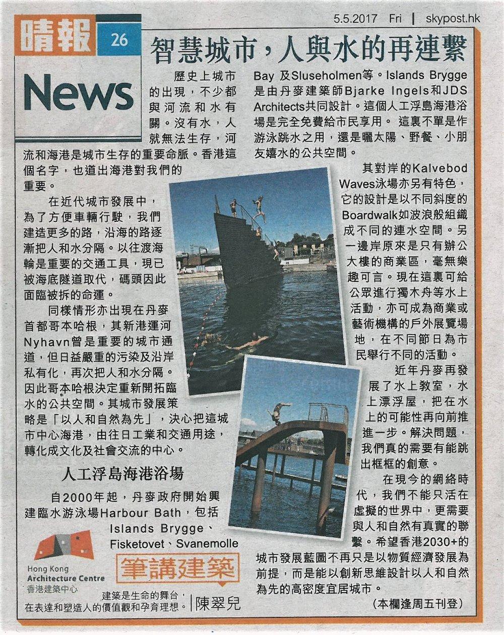 Skypost_170505_陳翠兒_智慧城市,人與水的再連繫.jpg