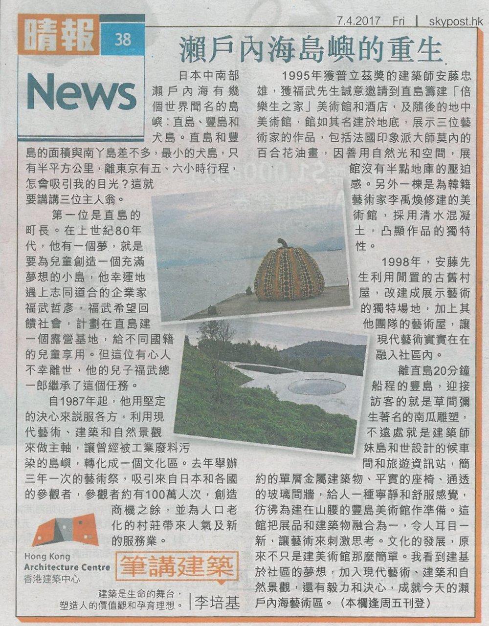 Skypost_170407__李培基_瀨戶內海島嶼的重生.jpg