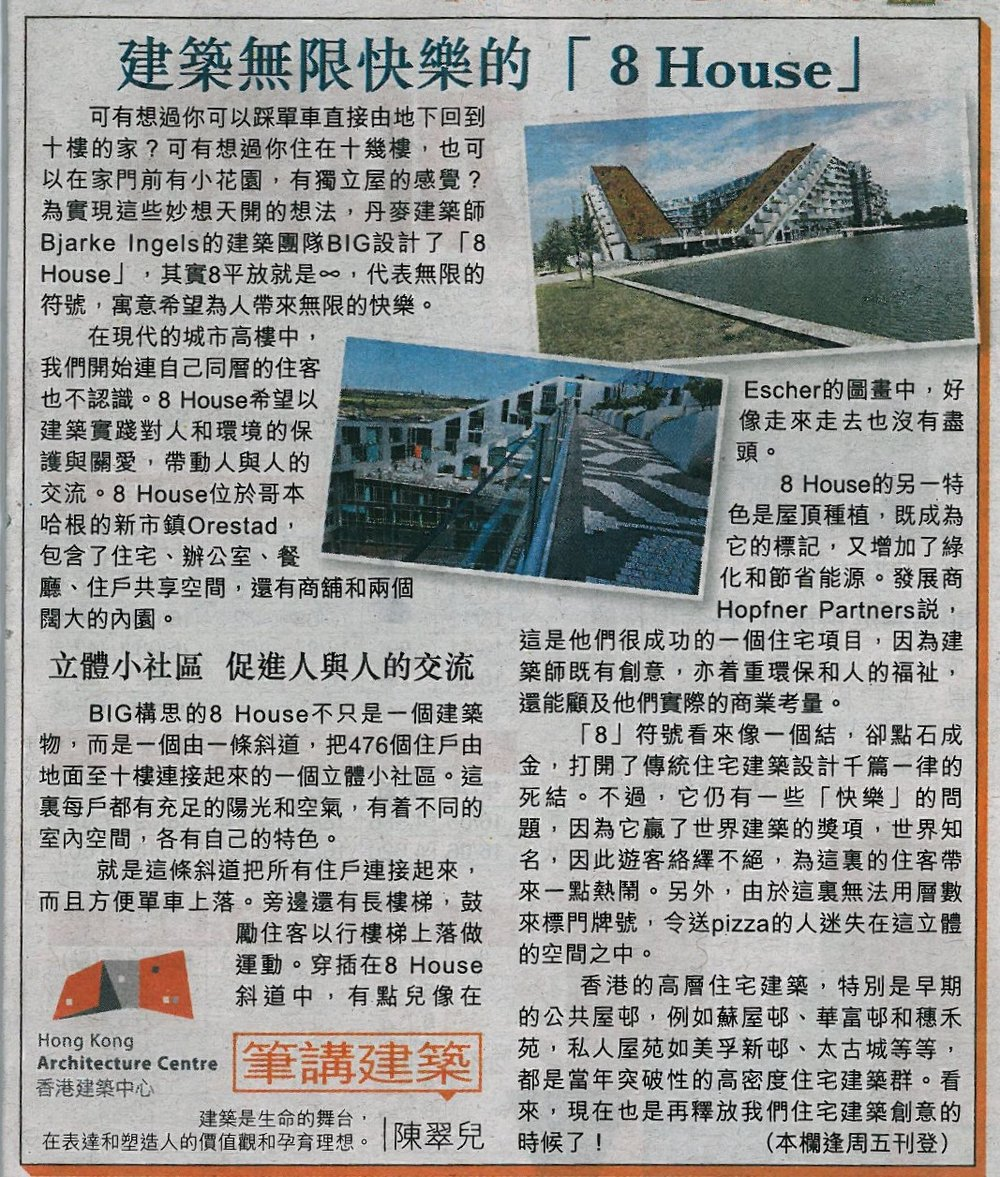 Skypost_170324_陳翠兒_建築無限快樂的「8 House」.jpg