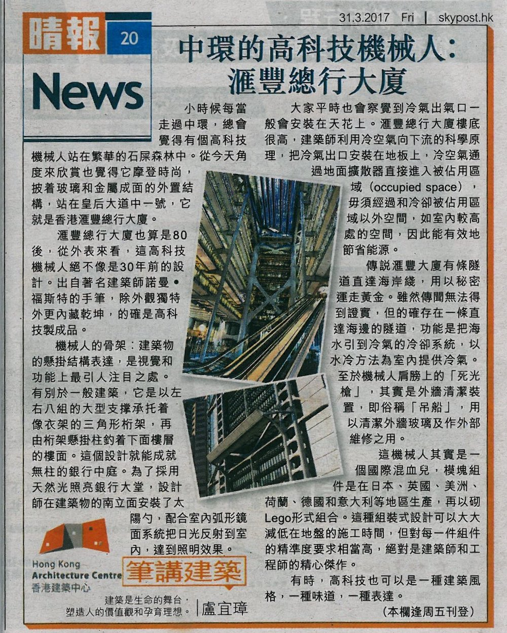Skypost_170331_盧宜璋_中環的高科技機械人 - 香港匯豐銀行大廈.jpg