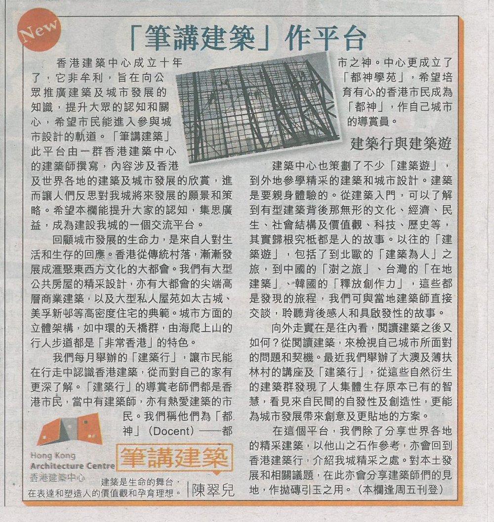Skypost_170210_陳翠兒_「筆講建築」作平台.jpg