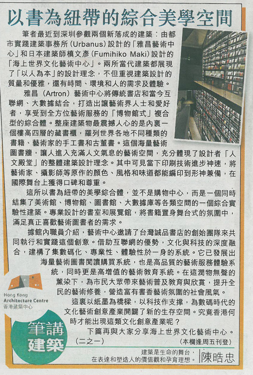 Skypost_180302_陳晧忠_以書為紐帶的綜合美學空間.jpg