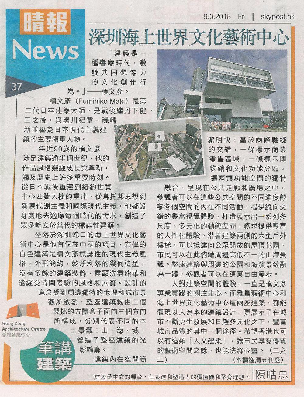 Skypost_180309_陳晧忠_深圳海上世界文化藝術中心.jpg