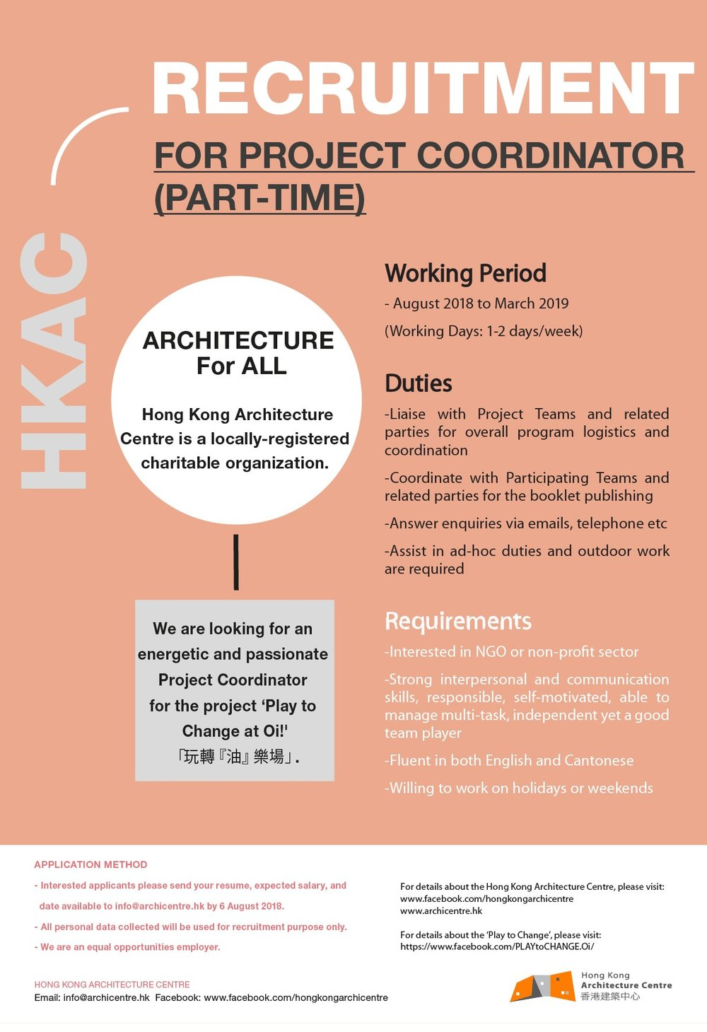 - We are looking for an energetic and passionateProject Coordinator for the project 'Play toChange at Oi!'「玩轉『油』樂場」.Interested applicants please send your resume, expected salary, and date available to info@archicentre.hk by 6 August 2018.
