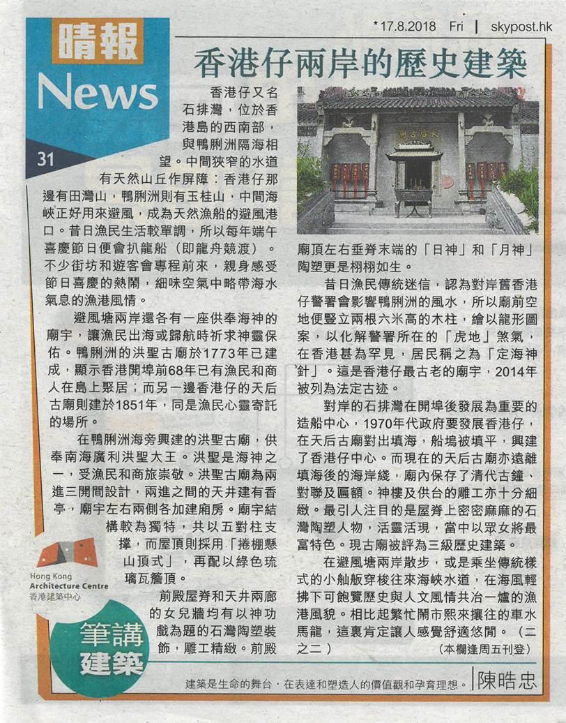 《香港仔兩岸的歷史建築》(17 Aug 2018).jpg