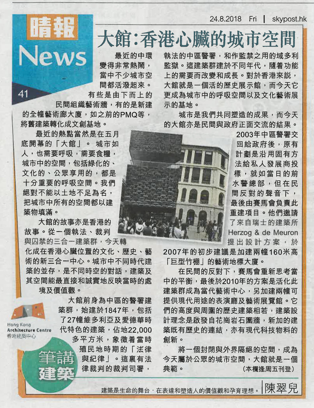 Skypost_180824_陳翠兒_大館︰香港心臟的城市空間_Resise.jpg