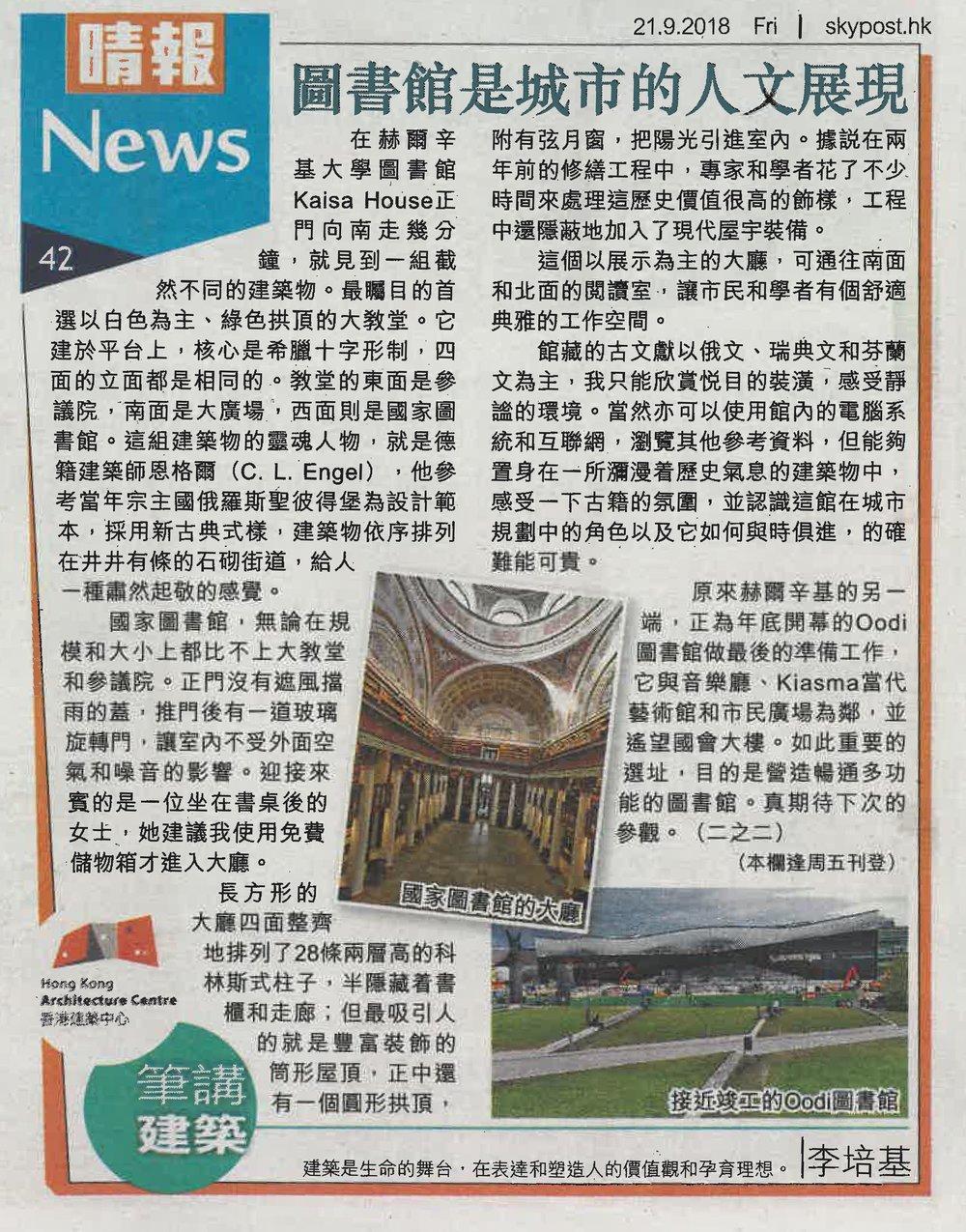 Skypost_180921_李培基_圖書館是城市的人文展現_Resize.jpg
