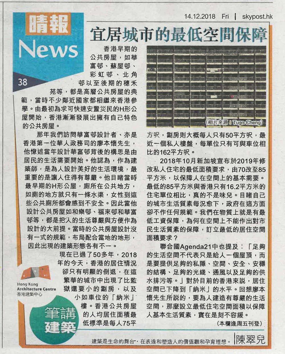 Skypost_181214_陳翠兒_宜居城市的最低空間保障_Resize.jpg