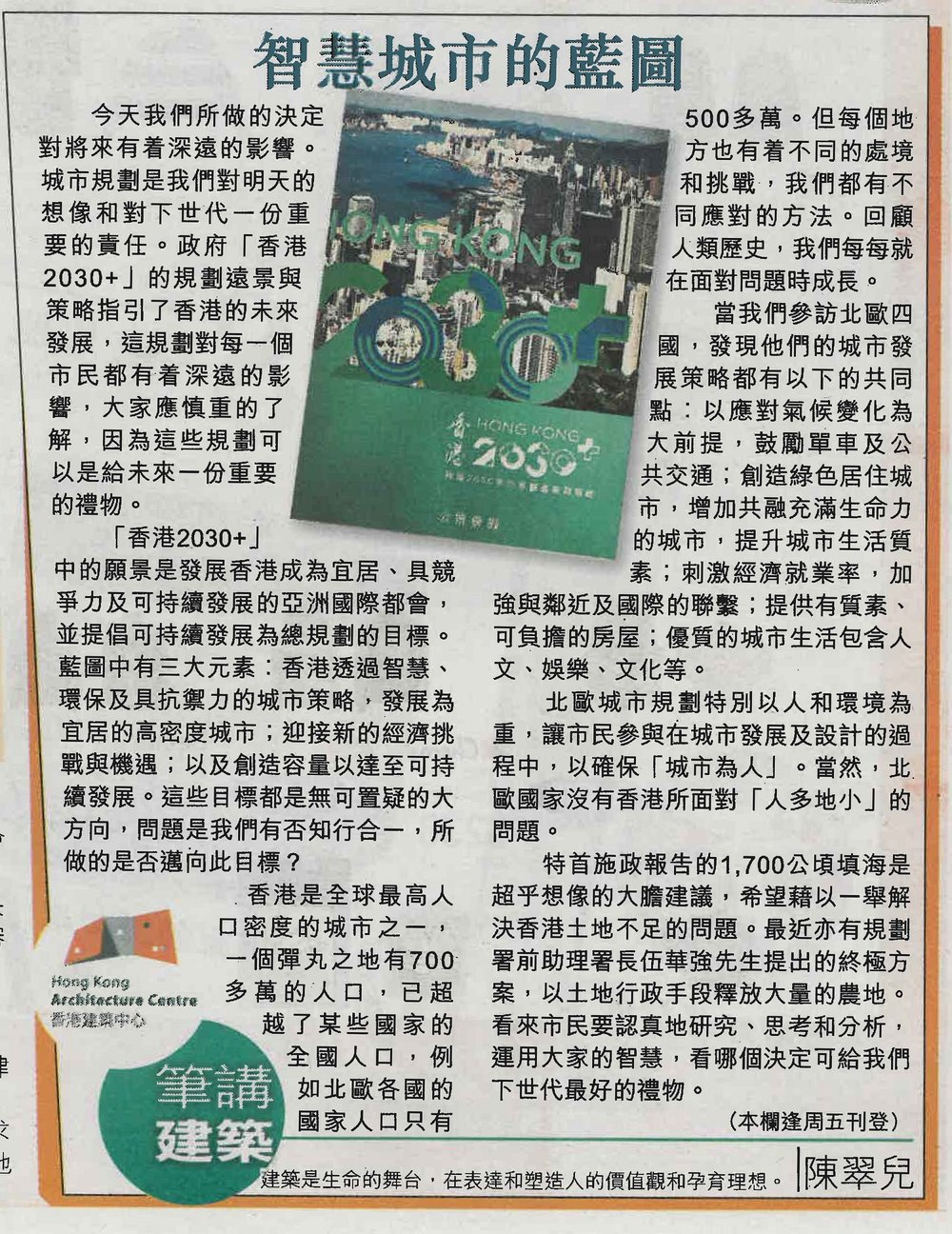 Skypost_190104_陳翠兒_智慧城市的藍圖_Resize.jpg