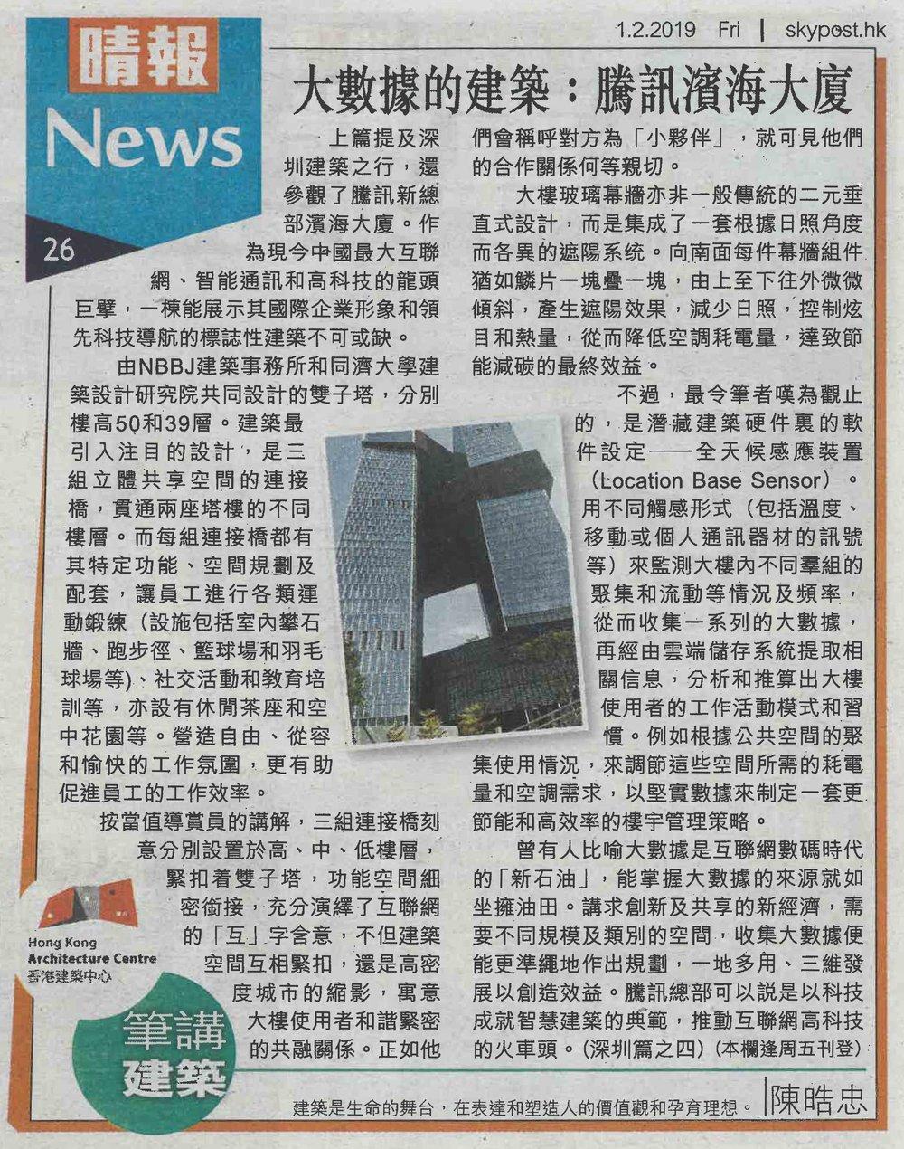 Skypost_190201_陳晧忠_大數據的建築:騰訊濱海大廈_Resize.jpg