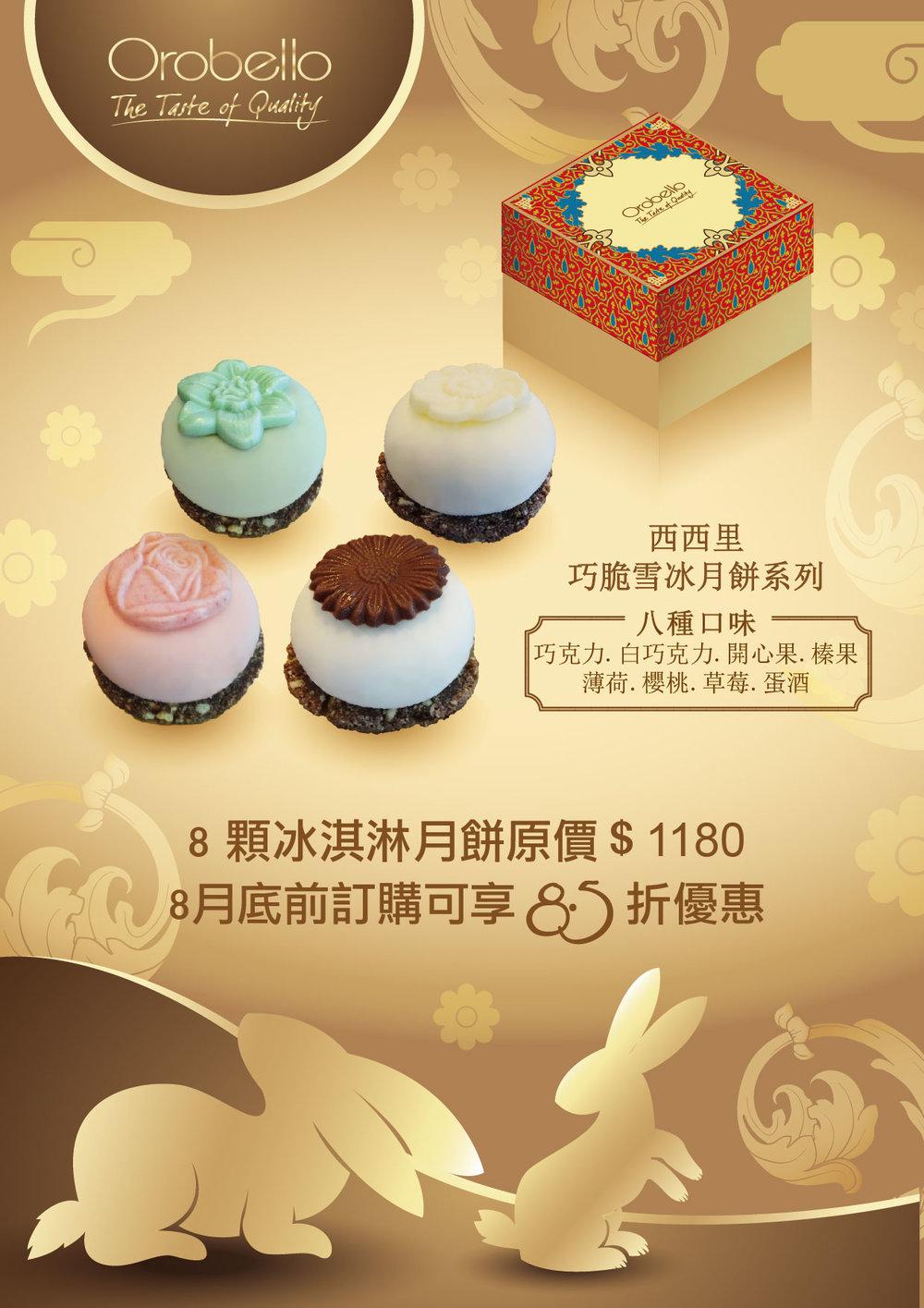 moon cake poster v3-02.jpg