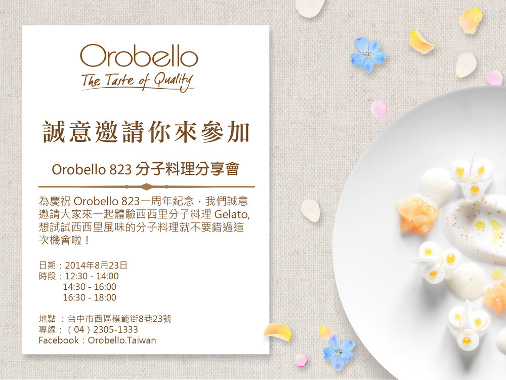 Orobello-invitation-card-2014-03-2.jpg