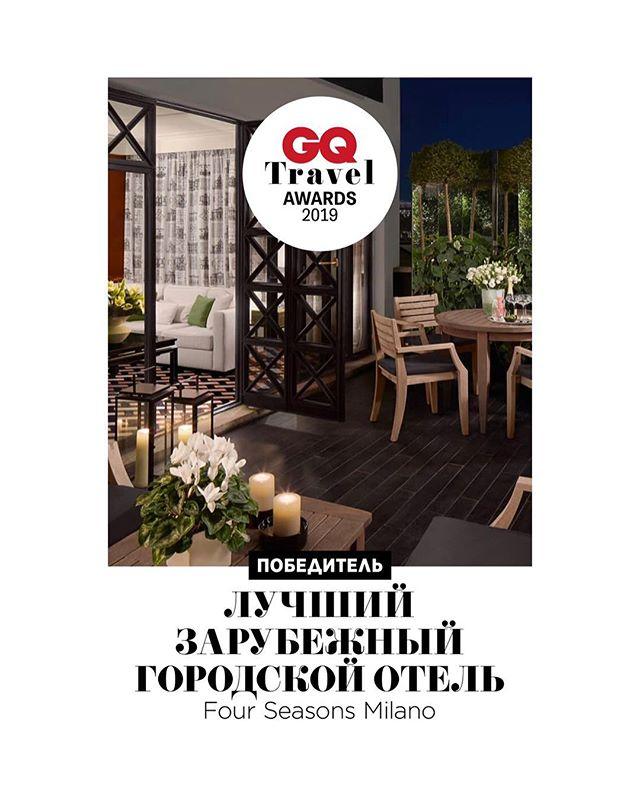Congratulations to @fsmilan awarded with GQ Russia Travel Awards 2019! Saluti 🍾 // Поздравляем @fsmilan с победой в номинации лучший зарубежный городской отель на GQ Russia Travel Awards  @gqtravelrussia @gqrussia #gqtravelrussia #gqrussia #gqtravelawards