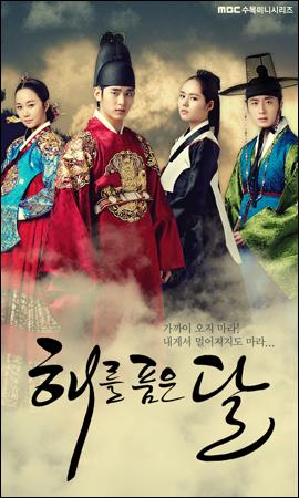 One of many historical K-Dramas.