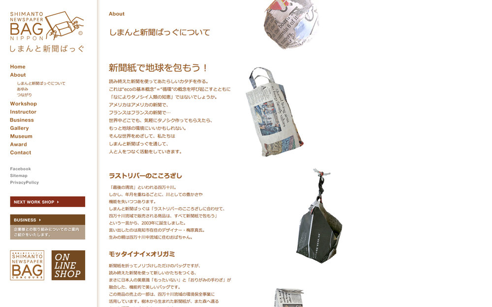 and_Design_NewspaperBag_web_02.jpg