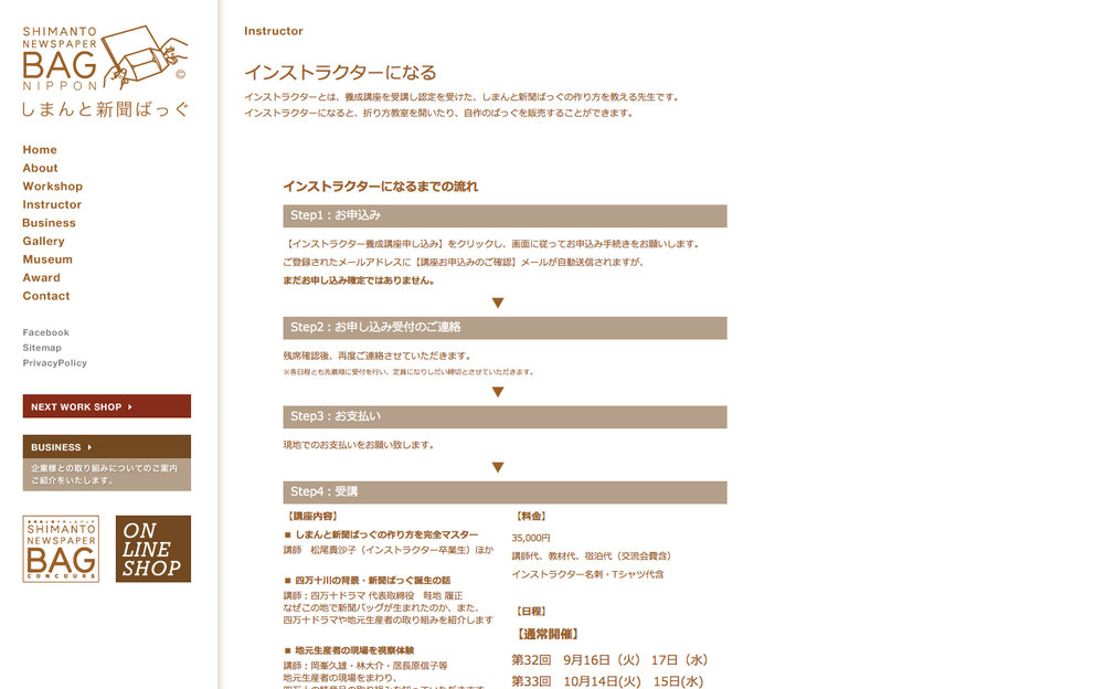 and_Design_NewspaperBag_web_03.jpg