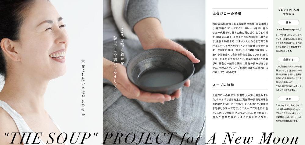 SOUP_A6_for_print_B.jpg