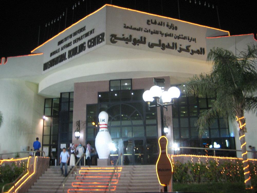 bowling center, cairo