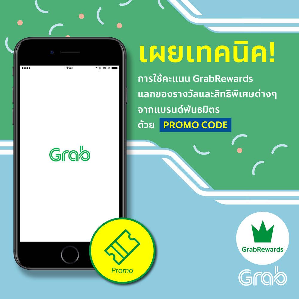 GrabRewards Online Promocode-01.jpg
