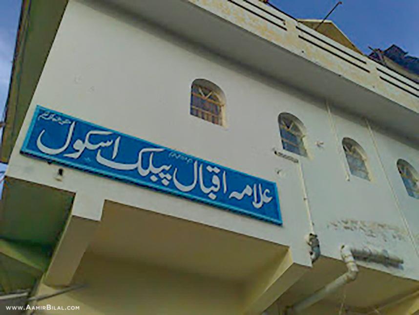 allama-school