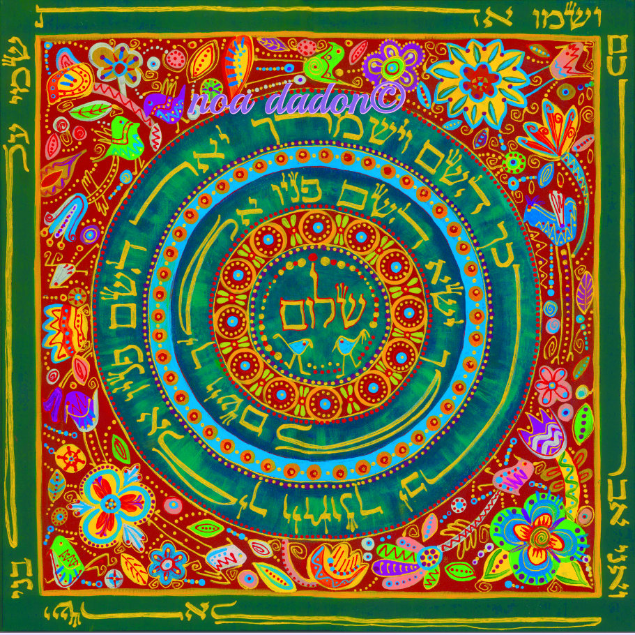 Jewish Mandala