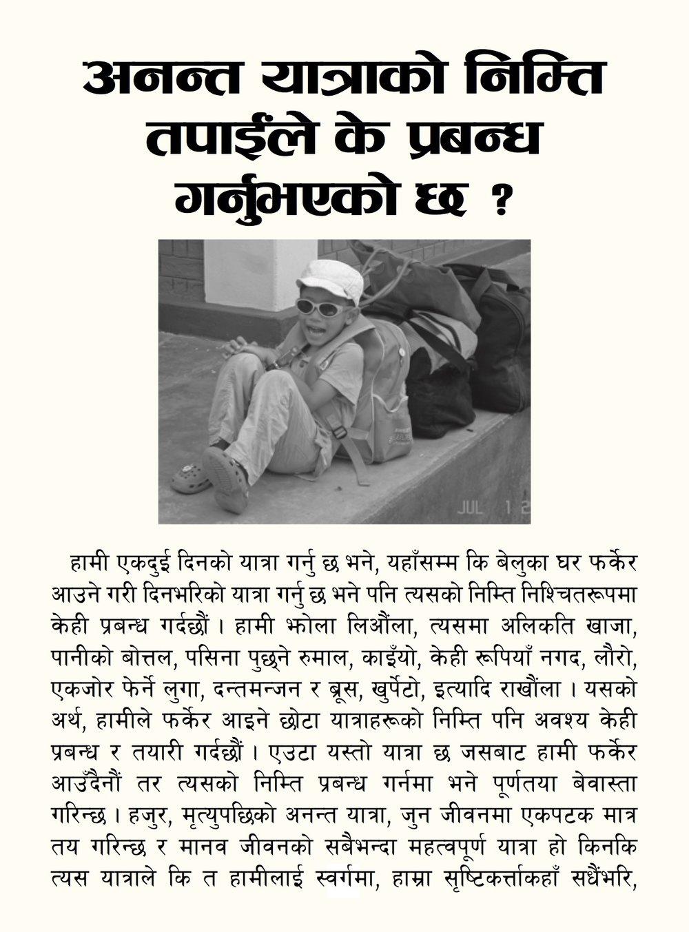 Provision for Paradise, Nepali